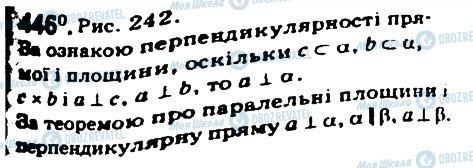 ГДЗ Геометрия 10 класс страница 446