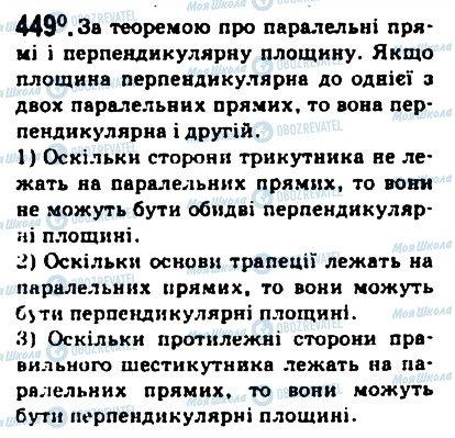 ГДЗ Геометрия 10 класс страница 449