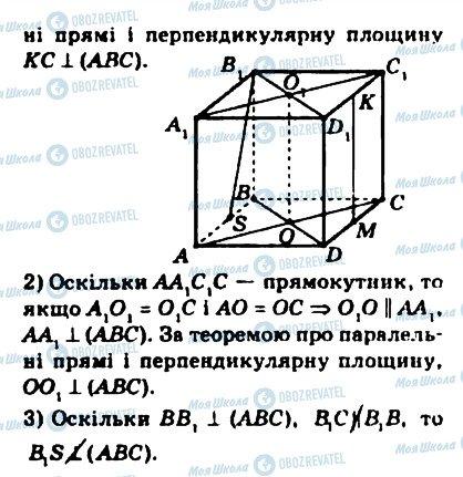ГДЗ Геометрия 10 класс страница 450