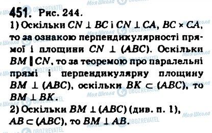 ГДЗ Геометрия 10 класс страница 451