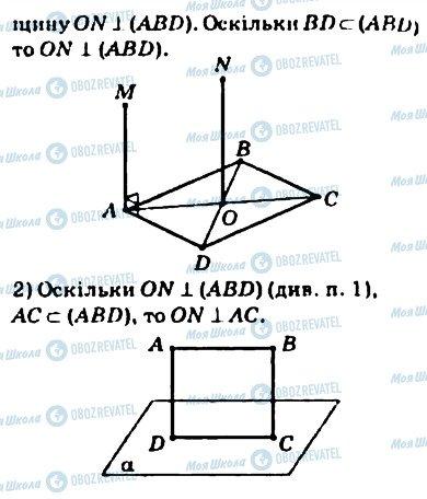 ГДЗ Геометрия 10 класс страница 454