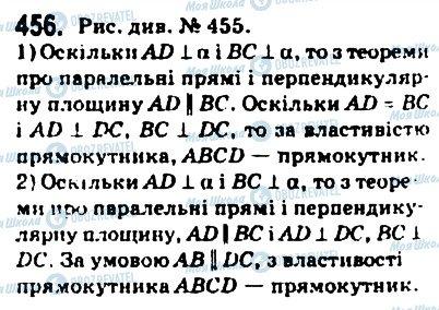 ГДЗ Геометрия 10 класс страница 456
