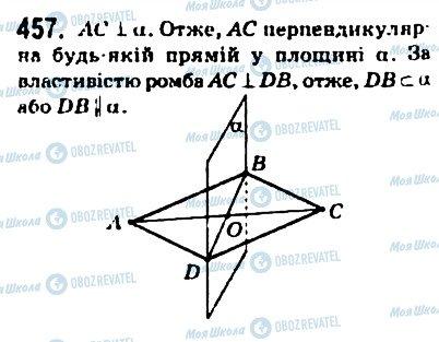 ГДЗ Геометрия 10 класс страница 457