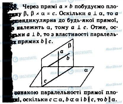 ГДЗ Геометрія 10 клас сторінка 458