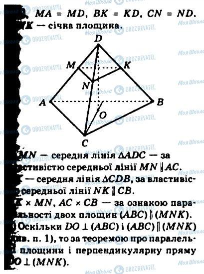 ГДЗ Геометрия 10 класс страница 459