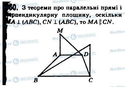 ГДЗ Геометрия 10 класс страница 460