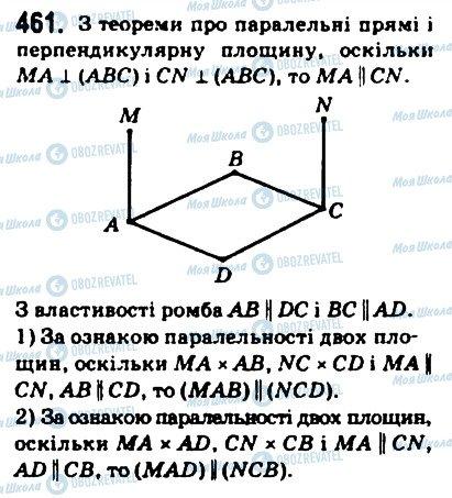 ГДЗ Геометрия 10 класс страница 461
