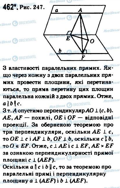 ГДЗ Геометрия 10 класс страница 462