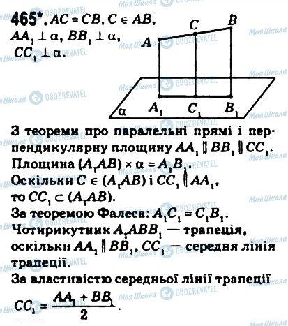 ГДЗ Геометрия 10 класс страница 465