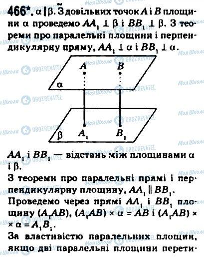 ГДЗ Геометрия 10 класс страница 466