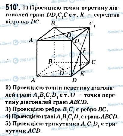 ГДЗ Геометрия 10 класс страница 510