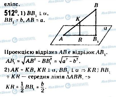 ГДЗ Геометрия 10 класс страница 512