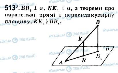 ГДЗ Геометрия 10 класс страница 513