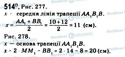 ГДЗ Геометрия 10 класс страница 514