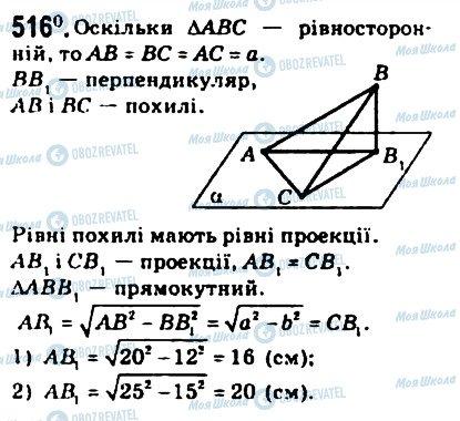 ГДЗ Геометрия 10 класс страница 516