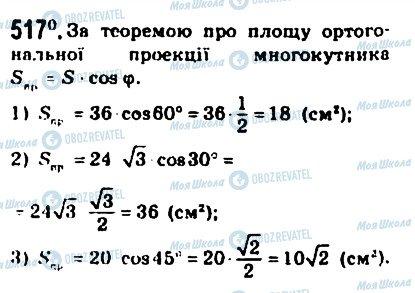 ГДЗ Геометрия 10 класс страница 517