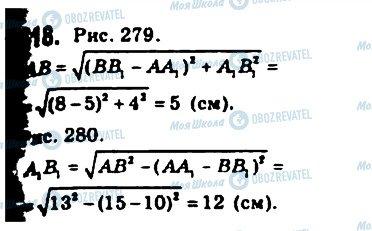 ГДЗ Геометрія 10 клас сторінка 518