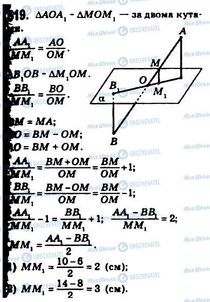 ГДЗ Геометрия 10 класс страница 519