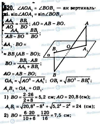 ГДЗ Геометрия 10 класс страница 520