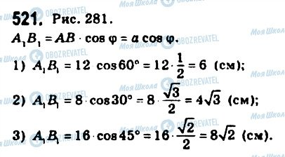 ГДЗ Геометрия 10 класс страница 521
