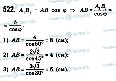 ГДЗ Геометрия 10 класс страница 522