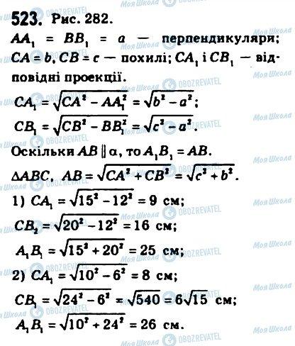 ГДЗ Геометрия 10 класс страница 523
