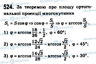 ГДЗ Геометрия 10 класс страница 524