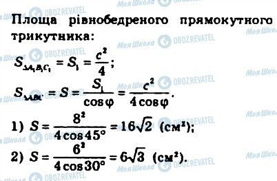 ГДЗ Геометрия 10 класс страница 525
