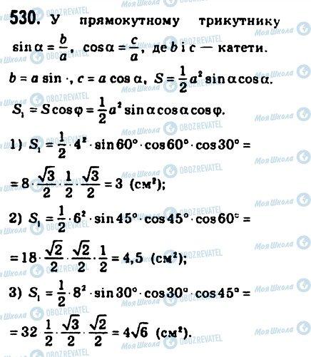 ГДЗ Геометрия 10 класс страница 530