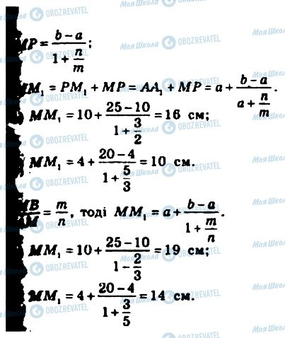 ГДЗ Геометрия 10 класс страница 531
