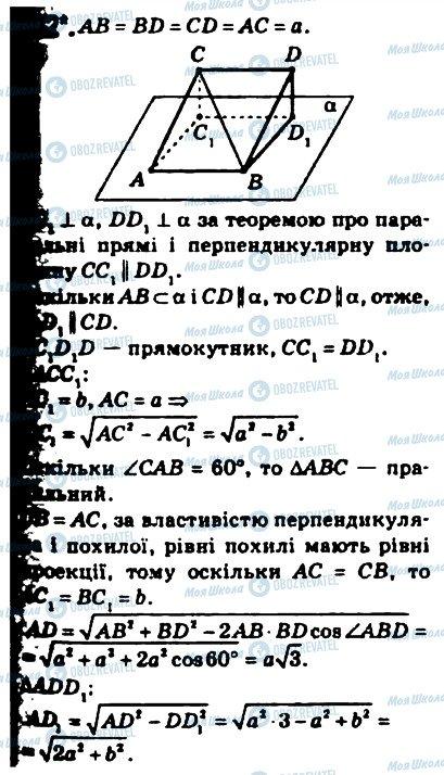 ГДЗ Геометрия 10 класс страница 532
