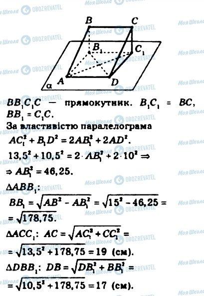 ГДЗ Геометрия 10 класс страница 533