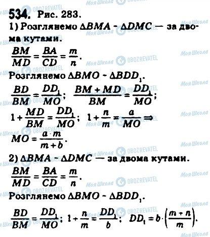 ГДЗ Геометрия 10 класс страница 534