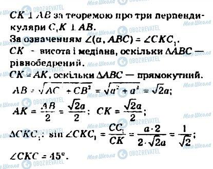 ГДЗ Геометрия 10 класс страница 535