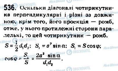 ГДЗ Геометрия 10 класс страница 536
