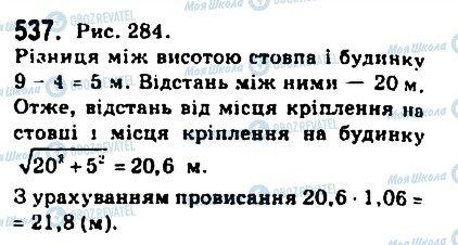 ГДЗ Геометрия 10 класс страница 537