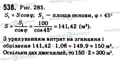 ГДЗ Геометрия 10 класс страница 538