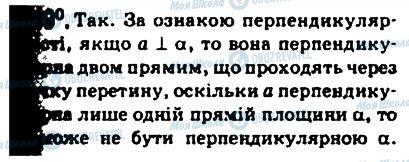 ГДЗ Геометрія 10 клас сторінка 349