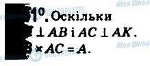 ГДЗ Геометрия 10 класс страница 351