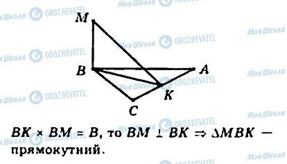 ГДЗ Геометрия 10 класс страница 352
