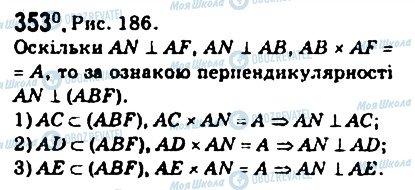 ГДЗ Геометрия 10 класс страница 353