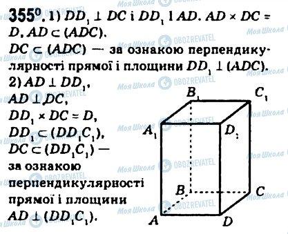 ГДЗ Геометрия 10 класс страница 355