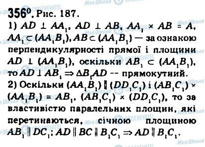 ГДЗ Геометрия 10 класс страница 356