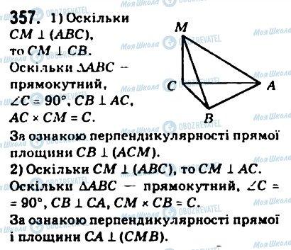ГДЗ Геометрия 10 класс страница 357