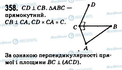 ГДЗ Геометрія 10 клас сторінка 358
