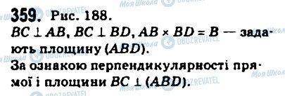 ГДЗ Геометрия 10 класс страница 359