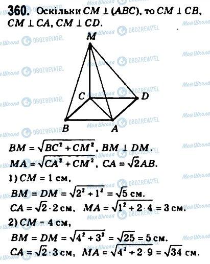 ГДЗ Геометрия 10 класс страница 360