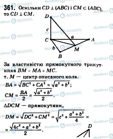 ГДЗ Геометрия 10 класс страница 361