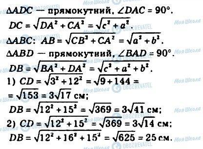 ГДЗ Геометрия 10 класс страница 362