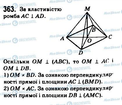 ГДЗ Геометрия 10 класс страница 363